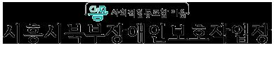 시흥북부장애인보호작업장